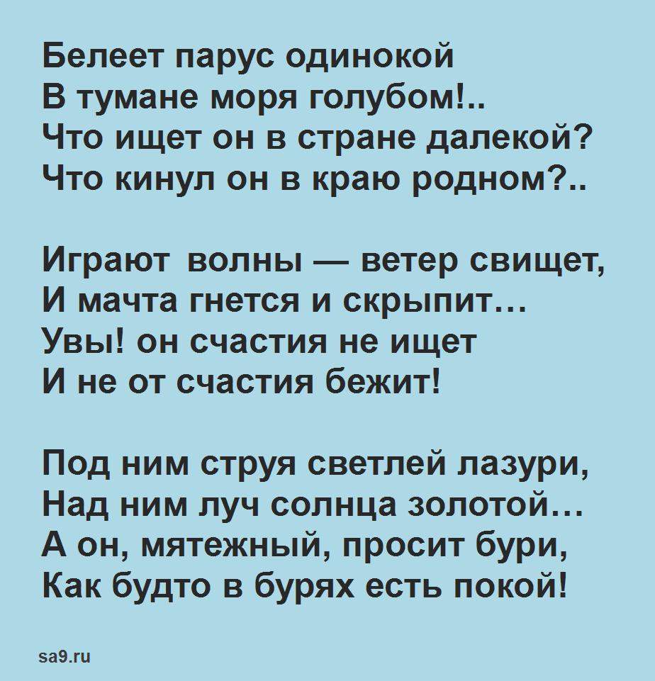 Парус - Лермонтов стих, легко учащийся