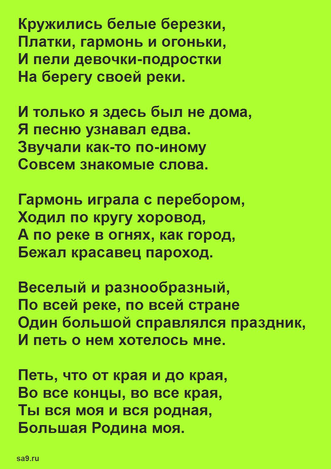 Твардовский стихи 20 строк - Кружились белые березки
