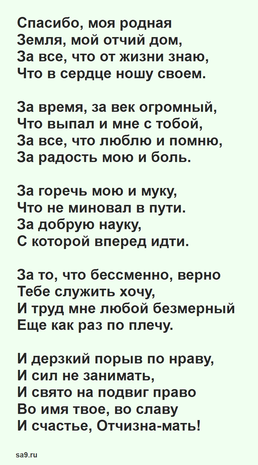 Твардовский стихи о любви - Спасибо, моя родная