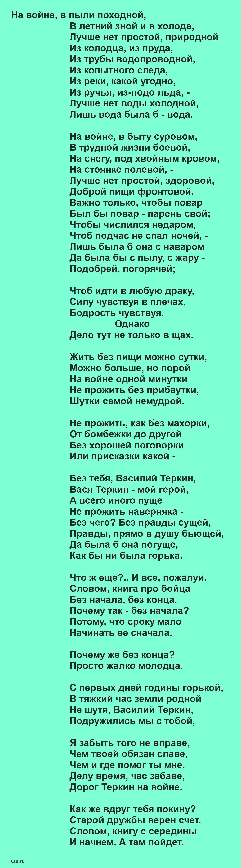 Твардовский стихи - Теркин (отрывок)