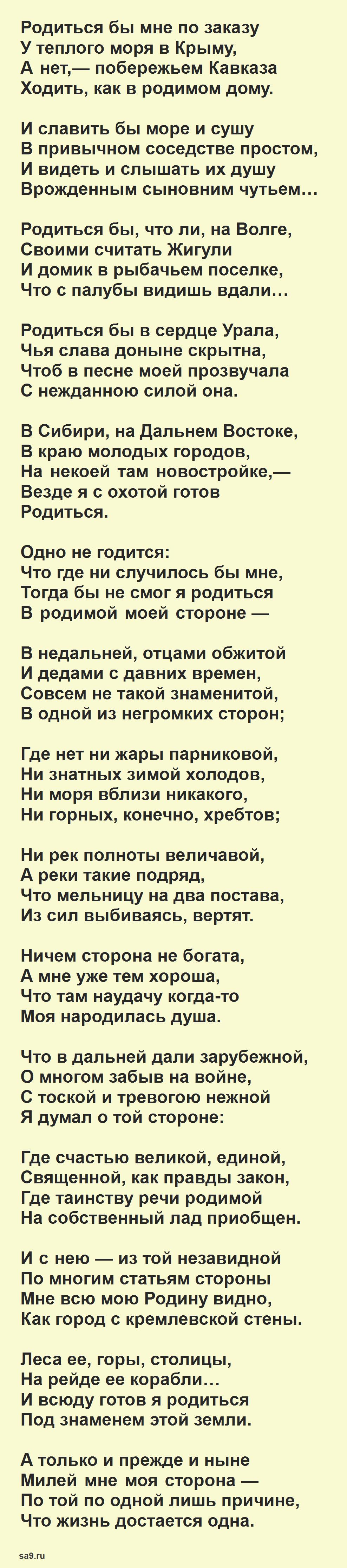 Твардовский стихи о Родине