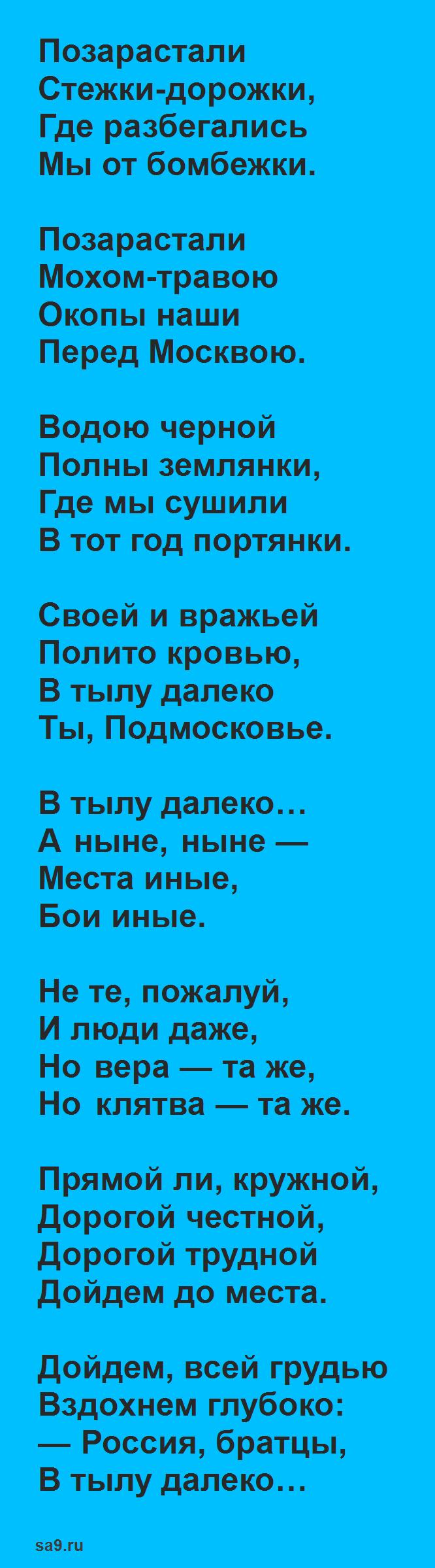 Твардовский стихи - Позарастали стежки-дорожки
