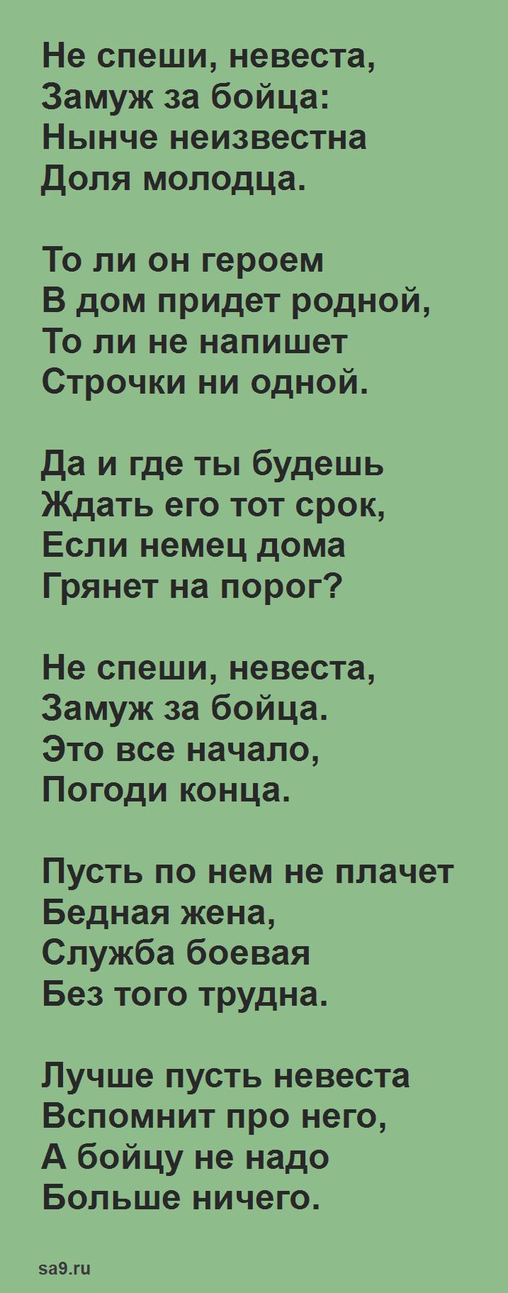 Твардовский стихи о войне - Не спеши невеста