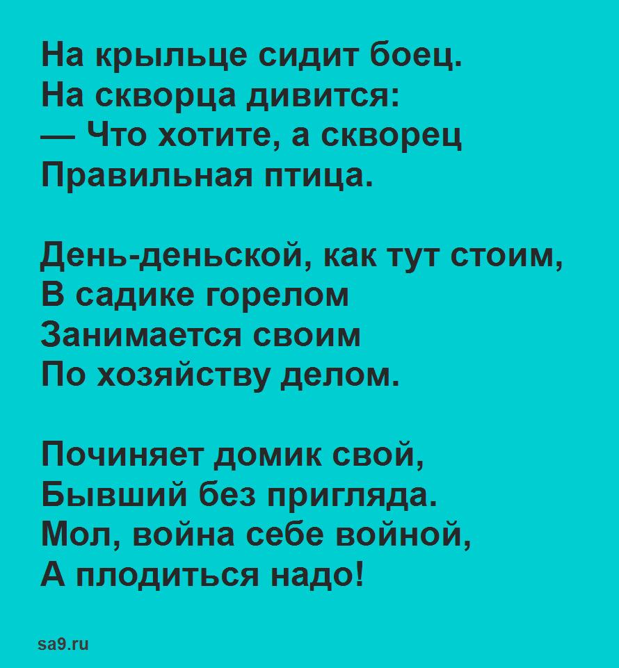 Твардовский стихи короткие - О скворце, легко учащиеся