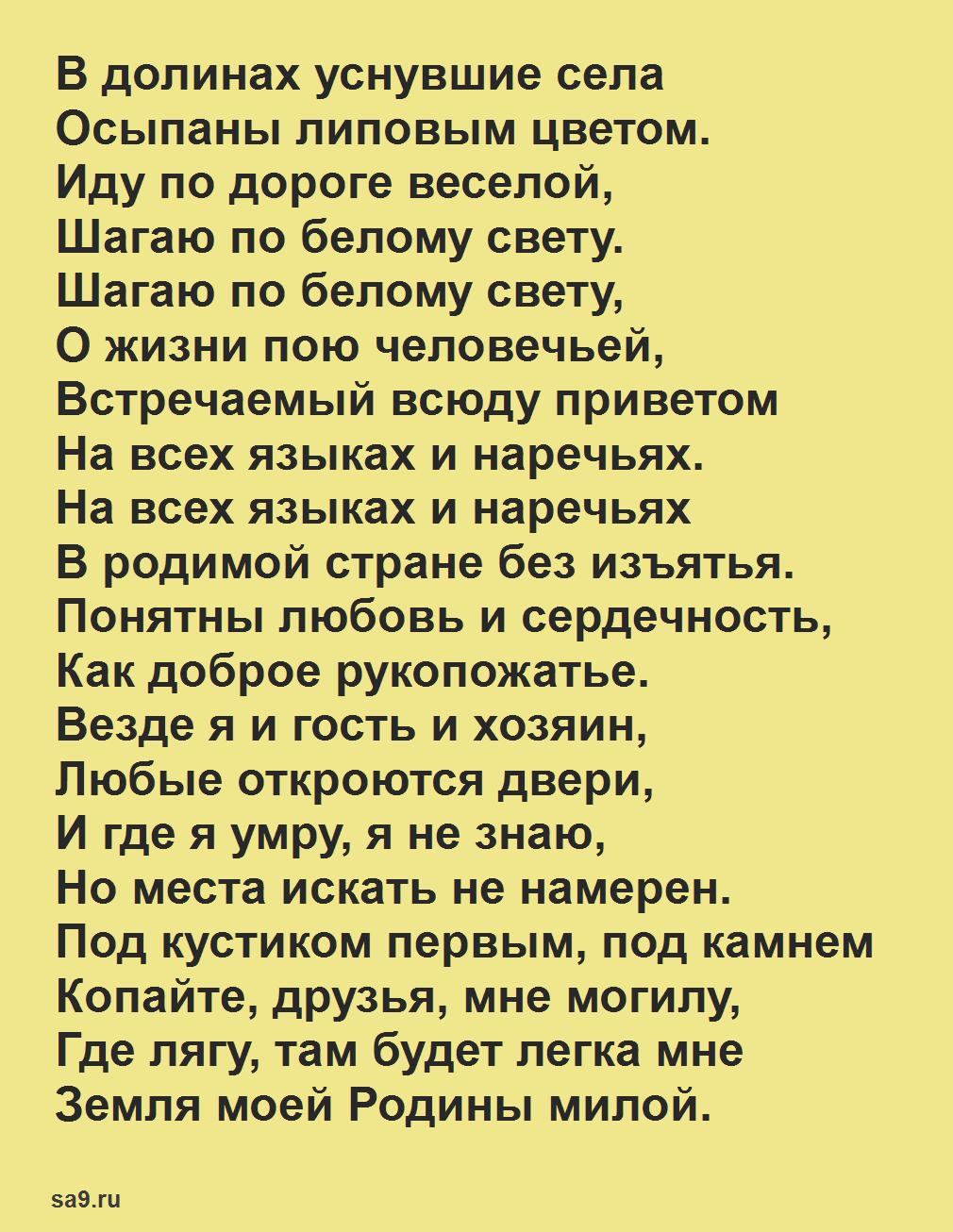 Легкие стихи Твардовского - Путник