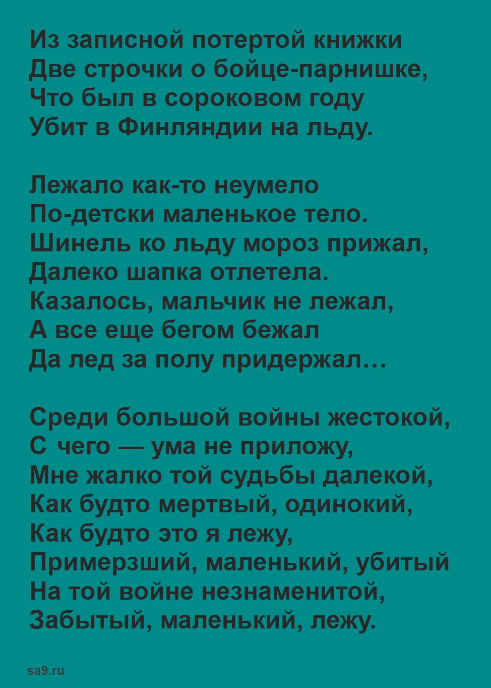 Твардовский стихи 16 строк - Две строчки