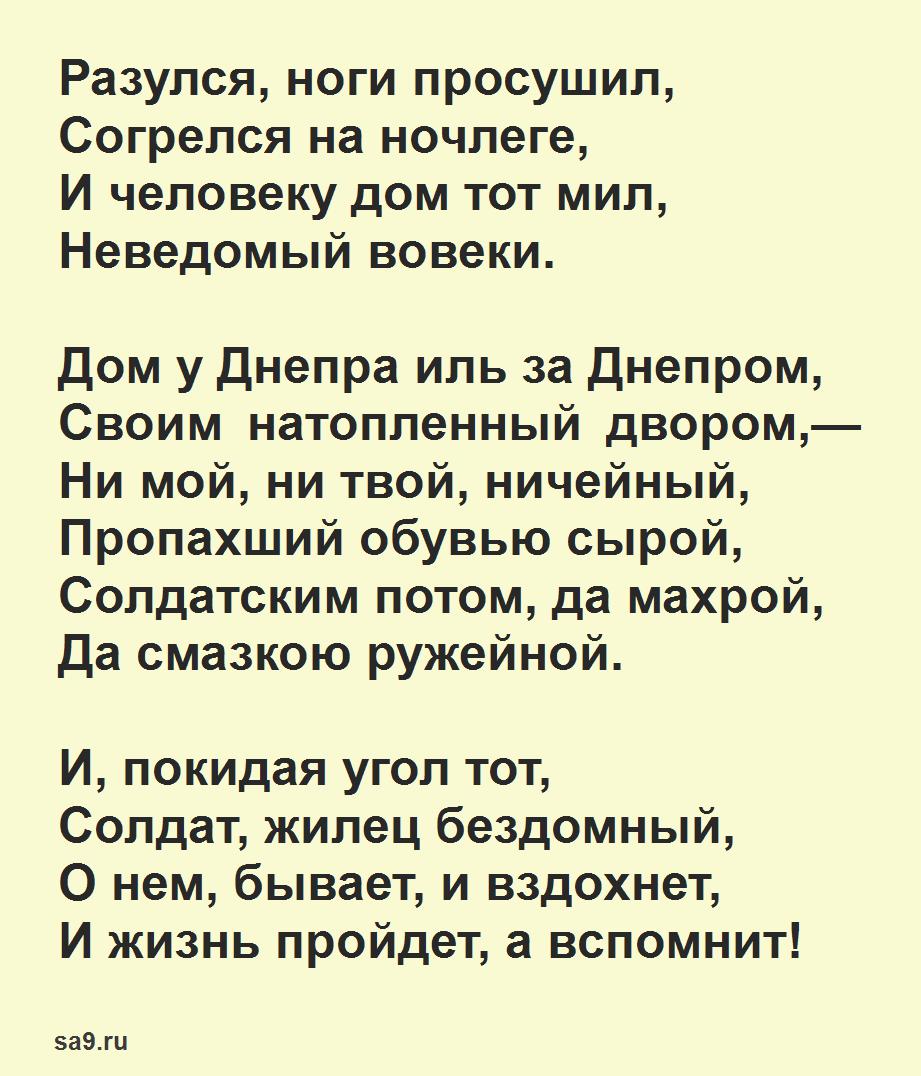 Твардовский стихи о войне, короткие - Ночлег