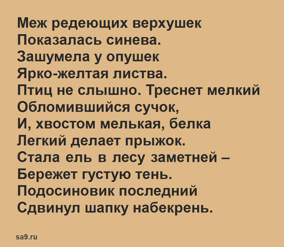 Стихи Твардовского 12 строк - Лес осенью, легко учащиеся