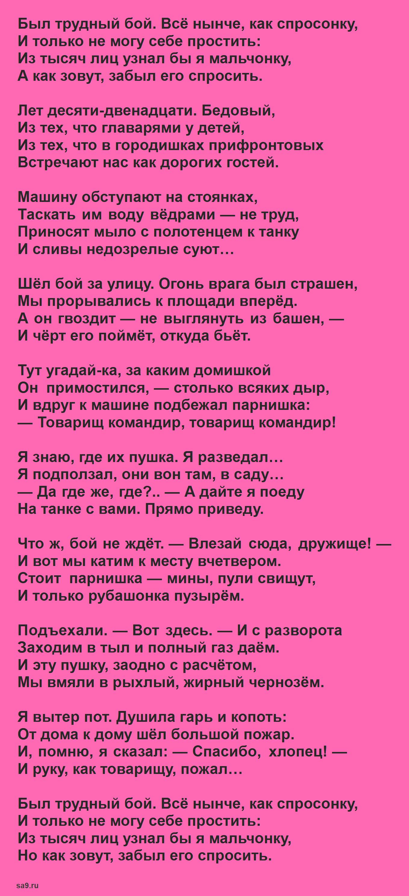 Твардовский стих - Рассказ танкиста