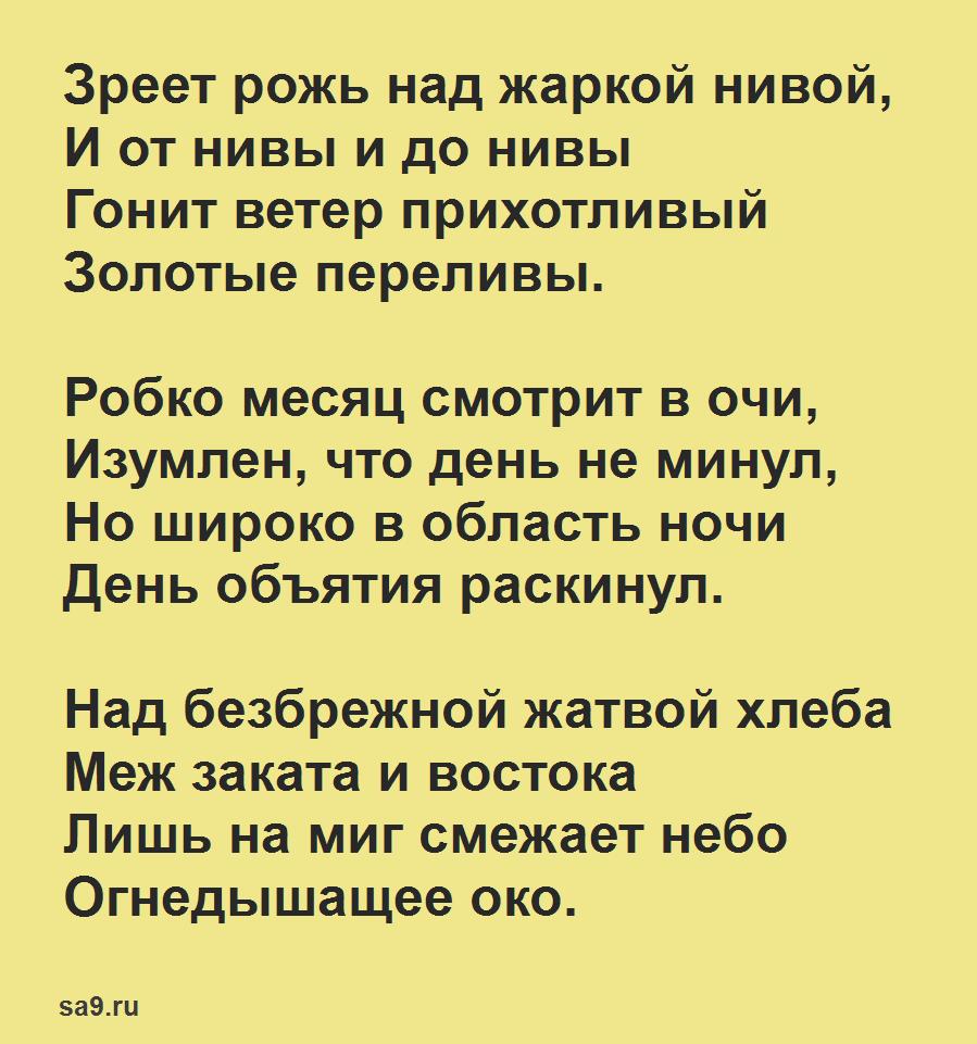 Фет стихи о временах года - Зреет рожь над жаркой нивой