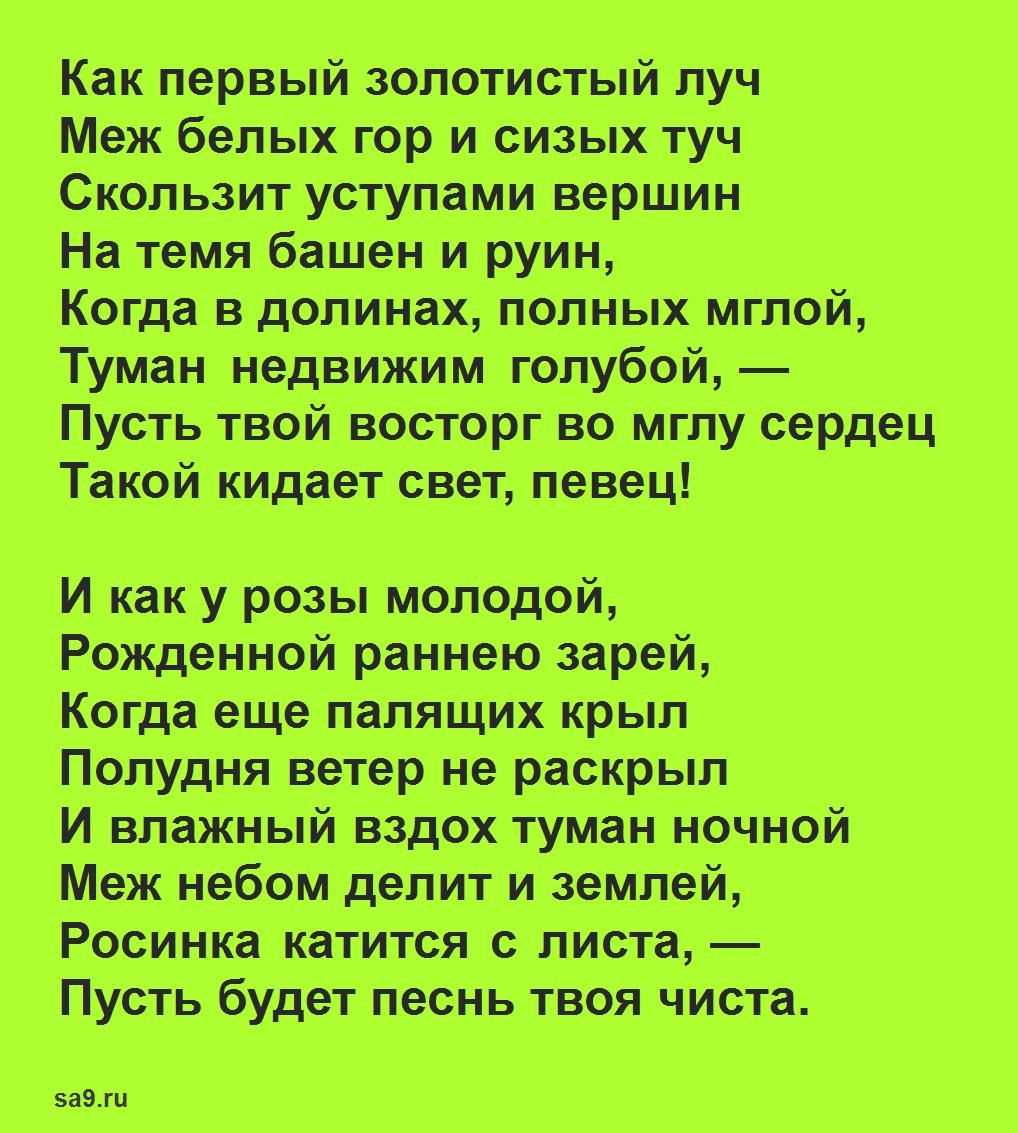Романсы на стихи Фета