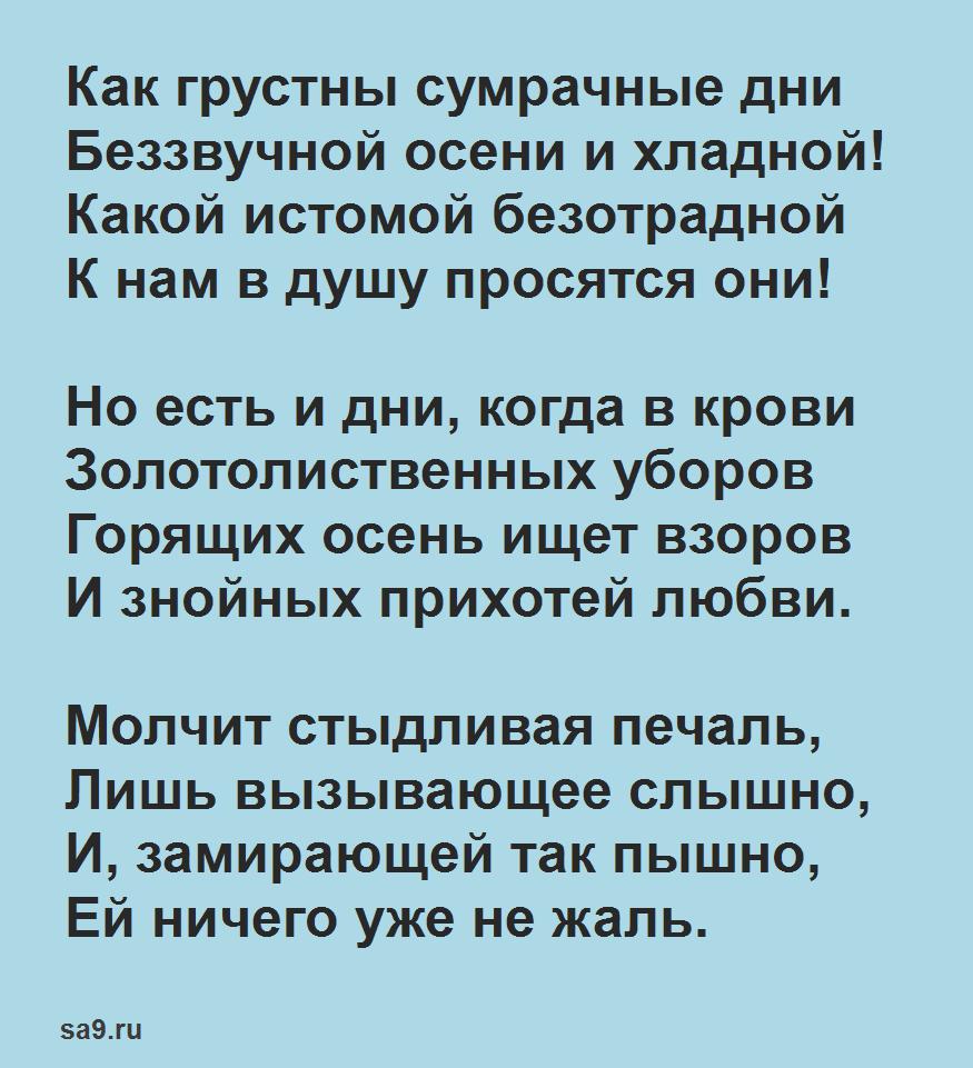 Фет стихи грустные - Осень, 12 строк