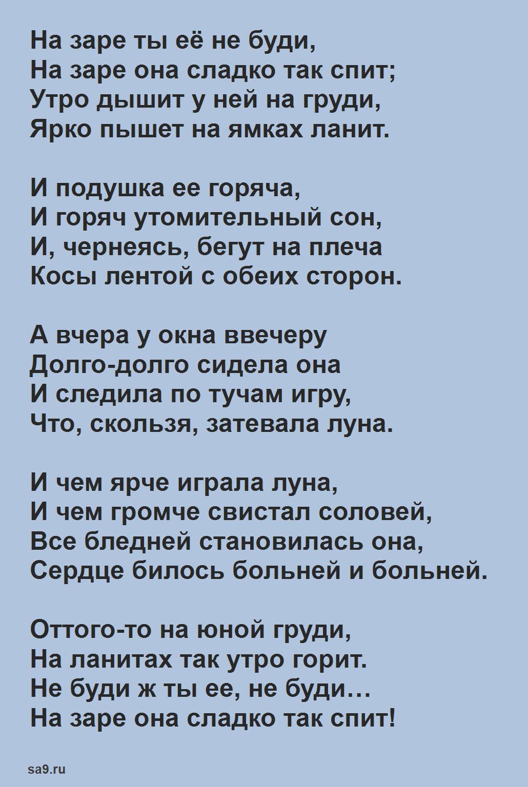 Фет стихи о любви - На заре ты ее не буди