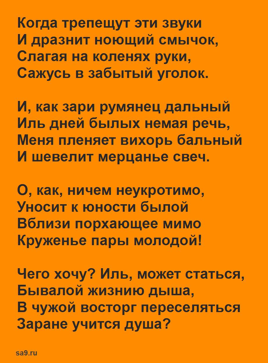 Стихи Фета 16 строк - Бал, легко учащиеся