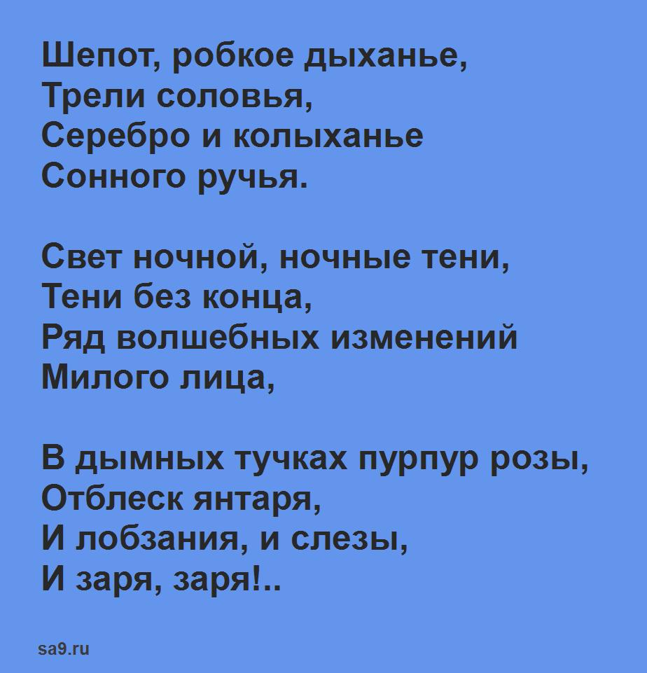 Стих Фета - Шепот, робкое дыханье, 12 строк, которые легко учатся