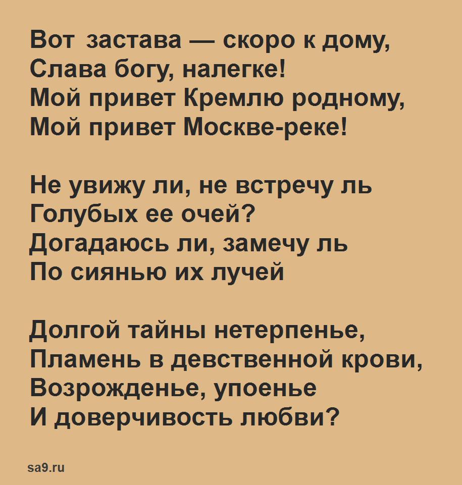 Стихи Фета 12 строк - Возвращение