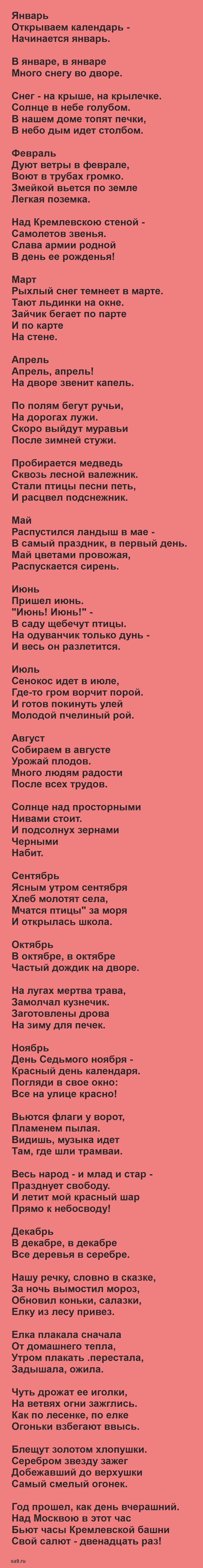 Маршак - Времена года