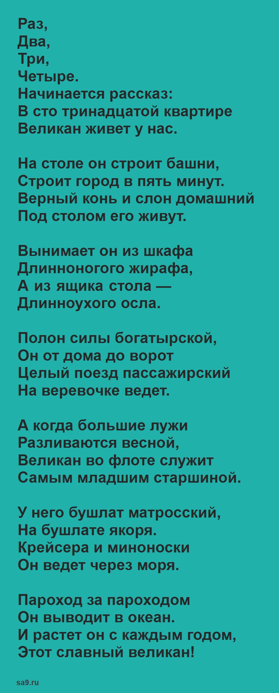 Маршак стихи для дошкольного возраста - Великан