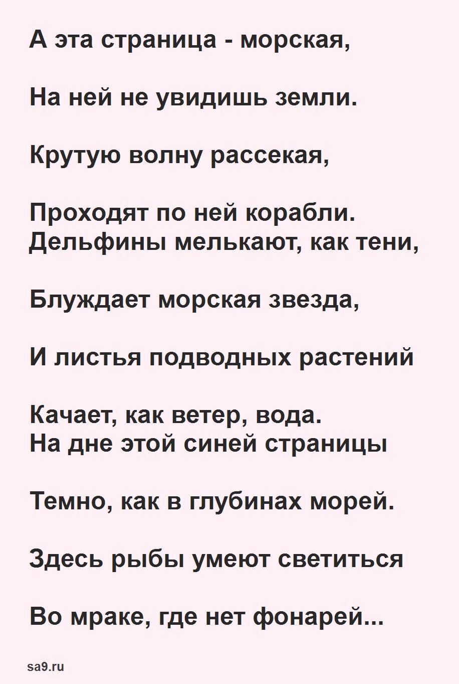 Маршак стихи для детей - Синяя страница
