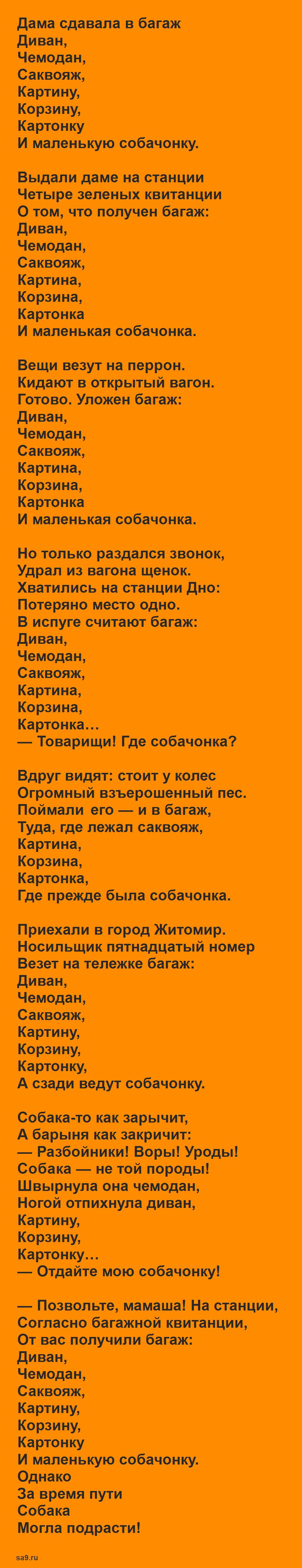Стих Маршака - Багаж