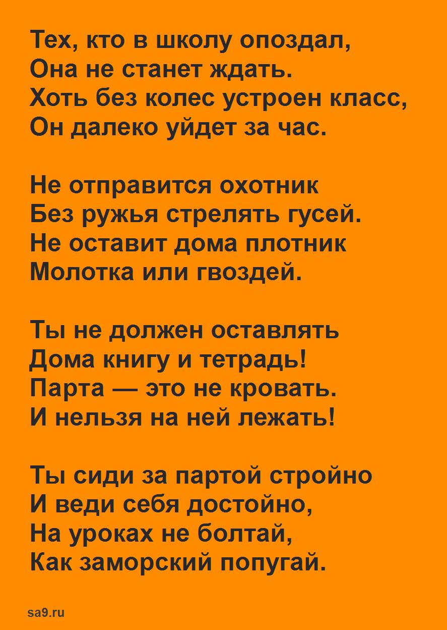 Маршак стихи для школьников - Школьнику на память
