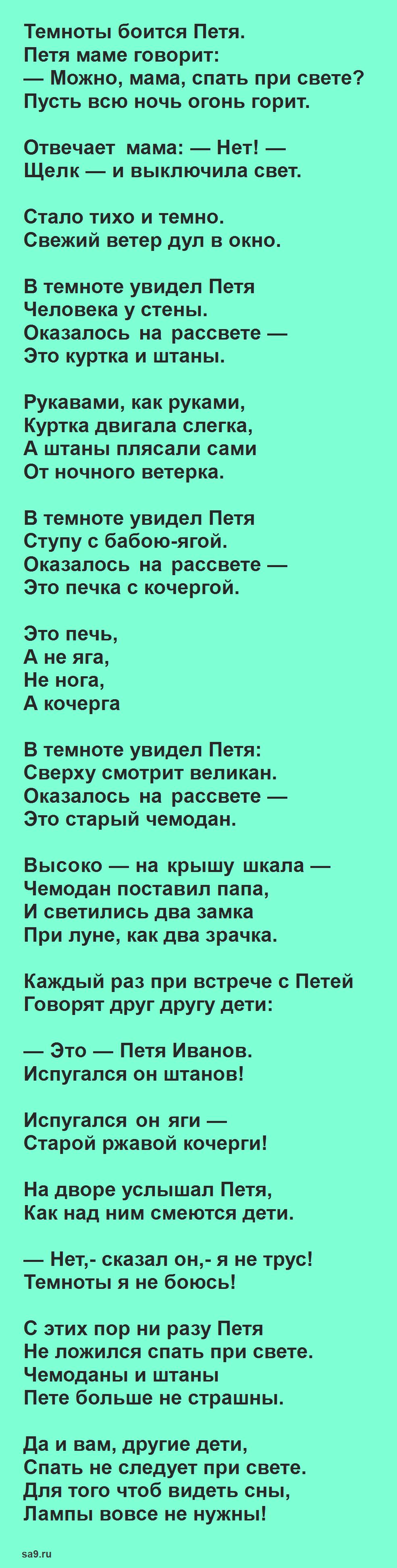 Маршак стихи для детей - Чего боялся Петя