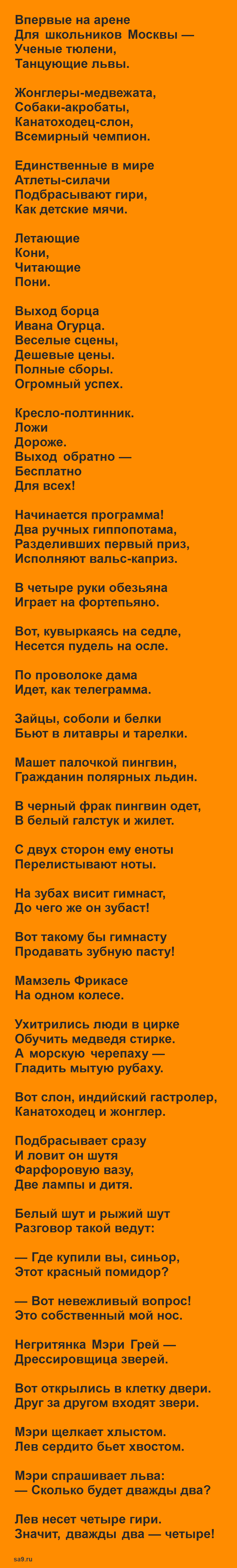 Самуил Маршак стихи - Цирк