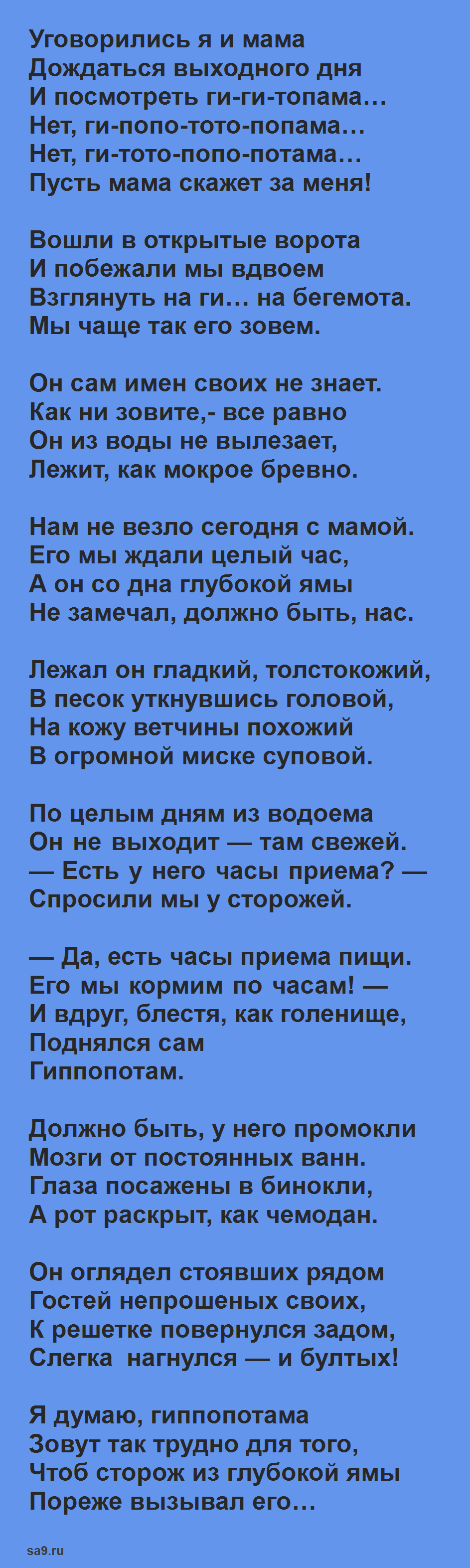 Маршак стих - Про гиппопотама