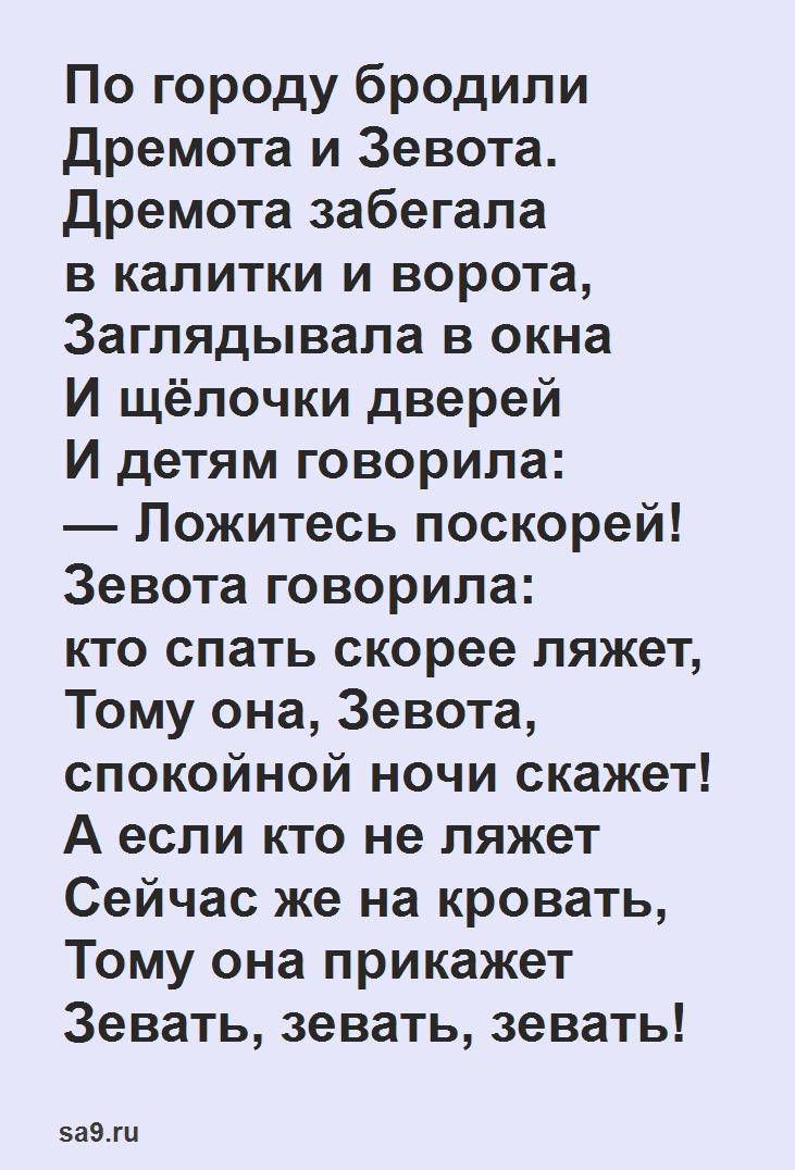 Маршак стихи для детей дошкольного возраста - Дремота и зевота