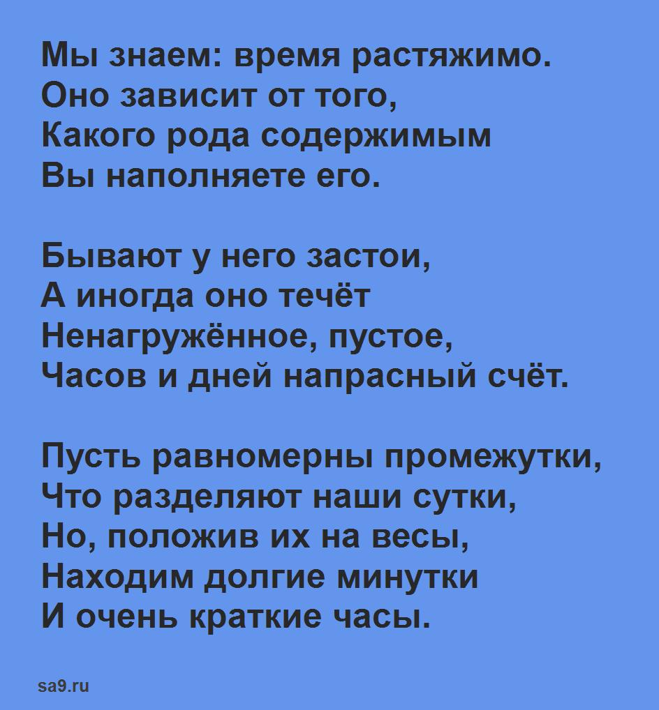 Маршак стихи - Время