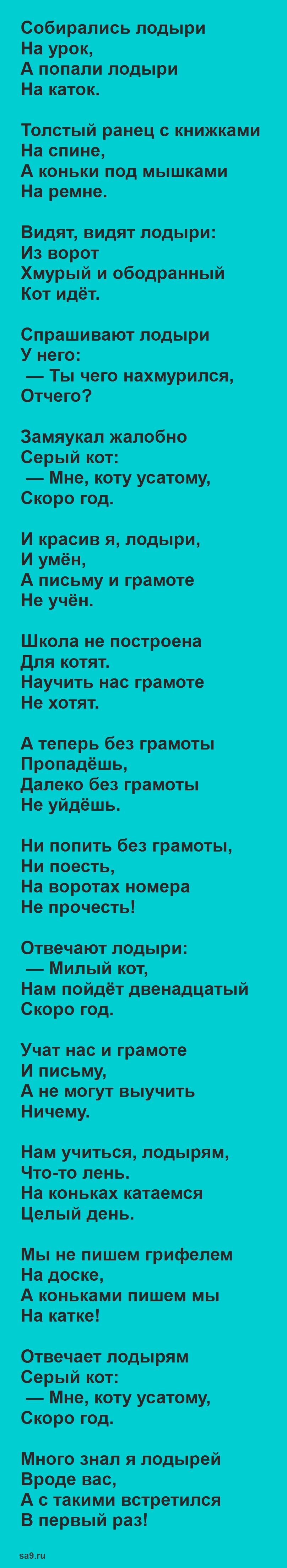 Стих Маршака - Кот и лодыри
