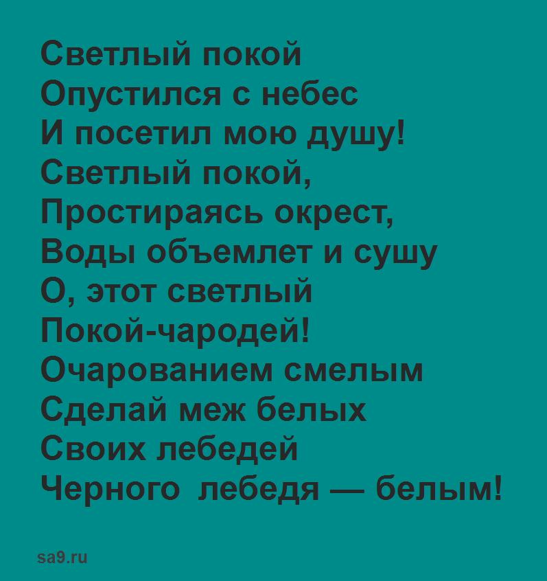 Рубцов стихи легкие - На озере, 12 строк