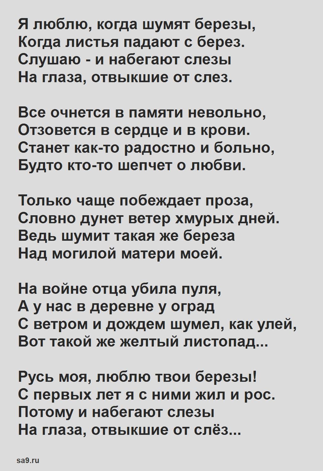 Рубцов Березы,стих 20 строк