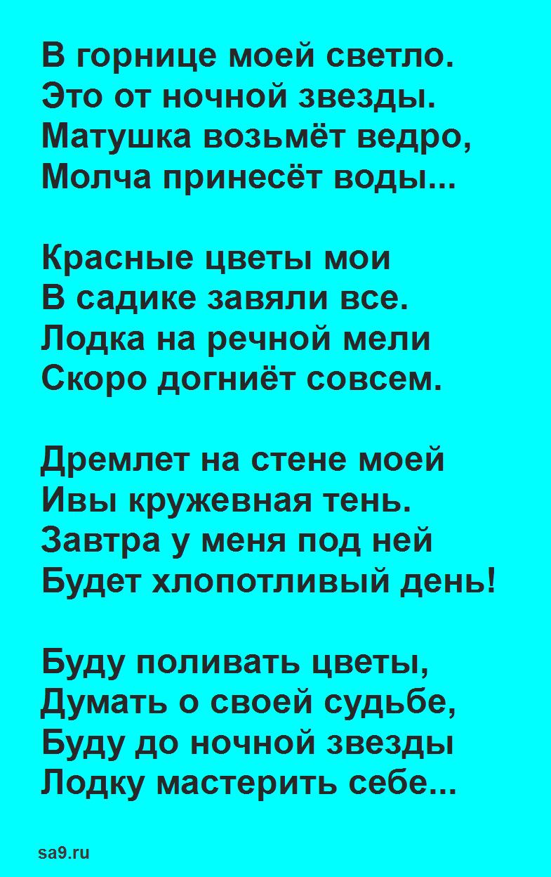 Песни на стихи Рубцова - В горнице моей светло