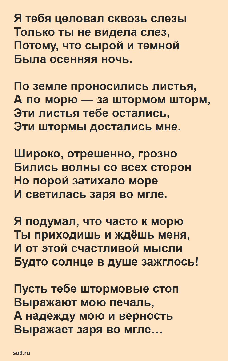 Рубцов стихи о любви - Я тебя целовал сквозь слезы