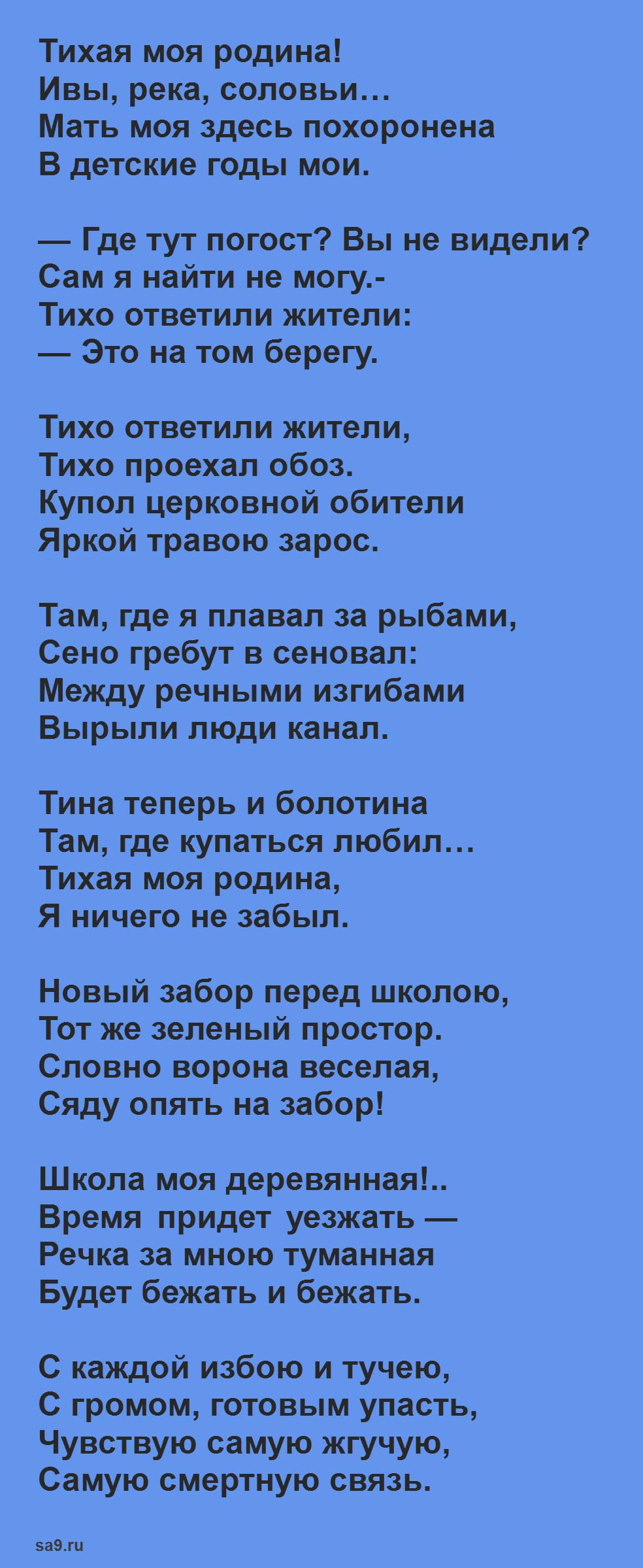 Рубцов стихи о Родине - Тихая моя Родина