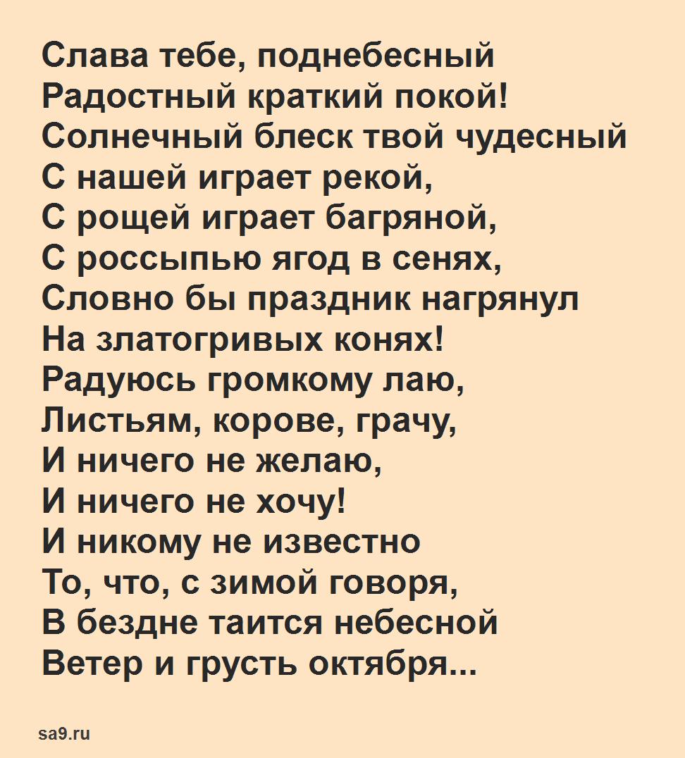 Стих Рубцова - Сентябрь, 16 строк, которые легко учатся