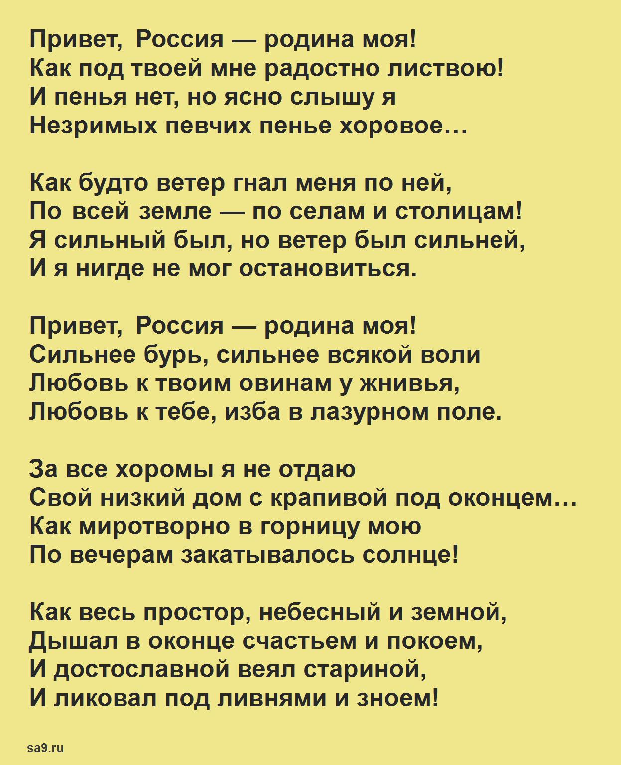 Стих Рубцова - Привет Россия, 20 строк