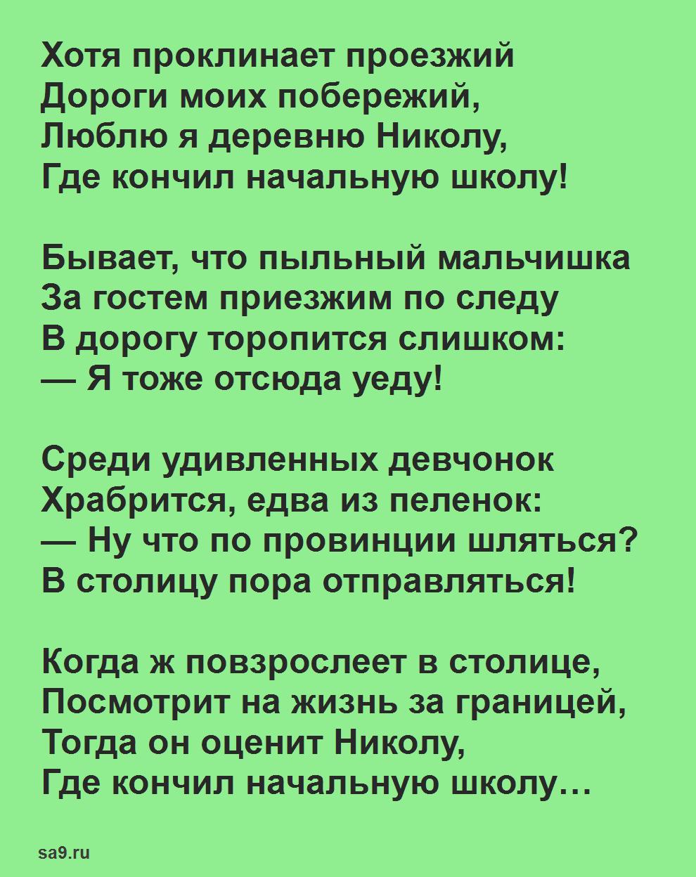 Стих - Родная деревня Рубцов, 16 строк