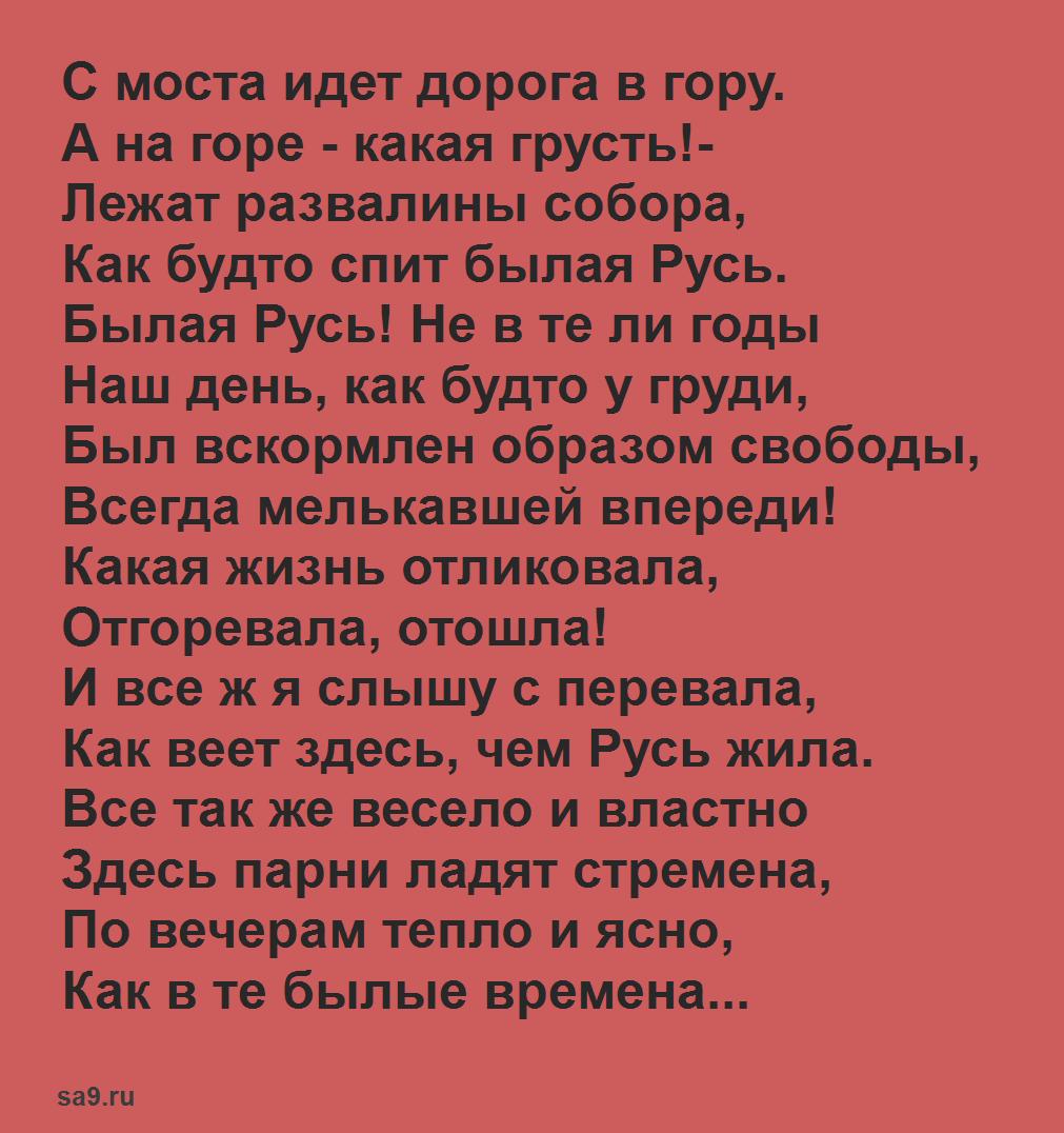 Лучшие стихи Николая Рубцова - По вечерам, 16 строк