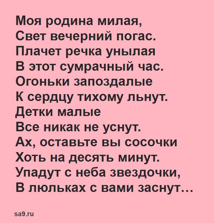 Николай Рубцов стихи короткие - Моя Родина милая, 12 строк