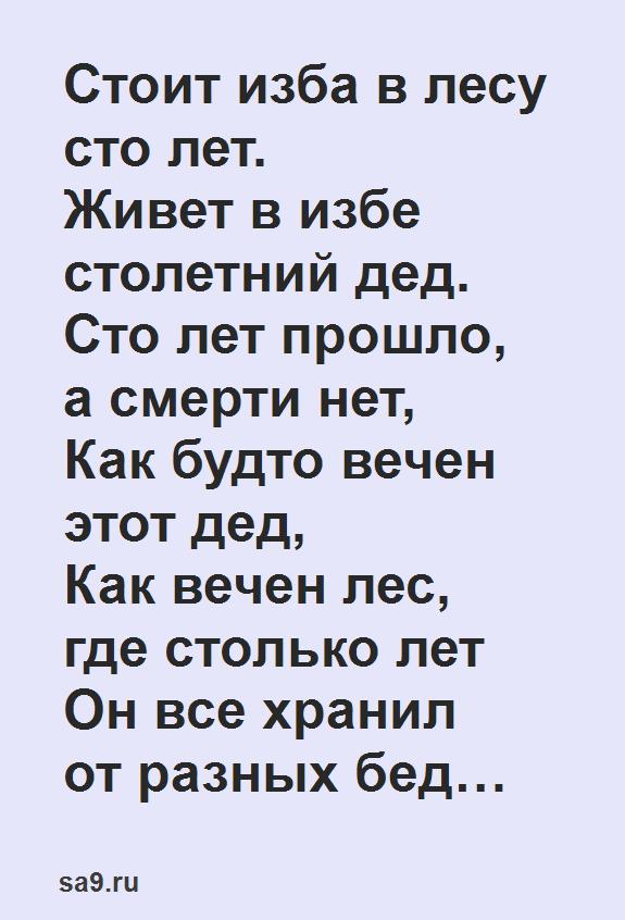 Рубцов стихи короткие - Лесник, которые легко учатся