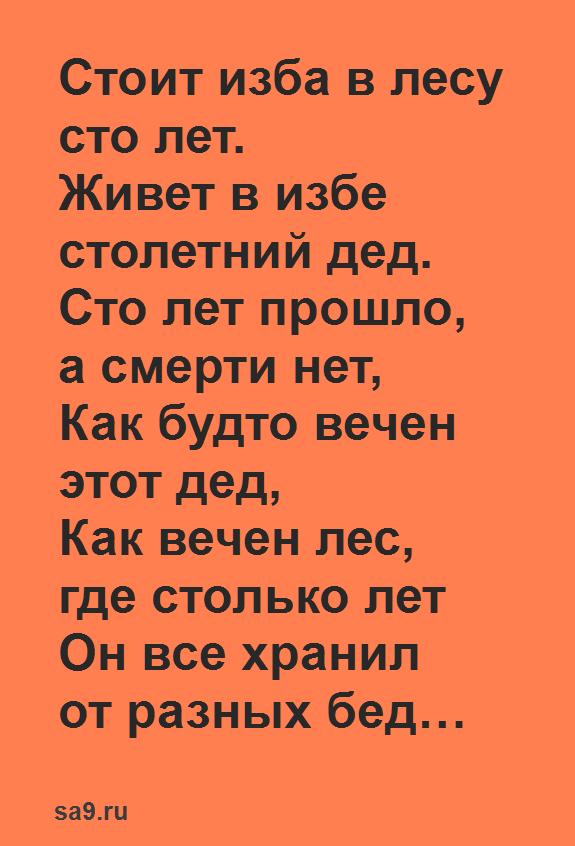 Легкие стихи Рубцова - Медведь, 12 строк легко учащиеся