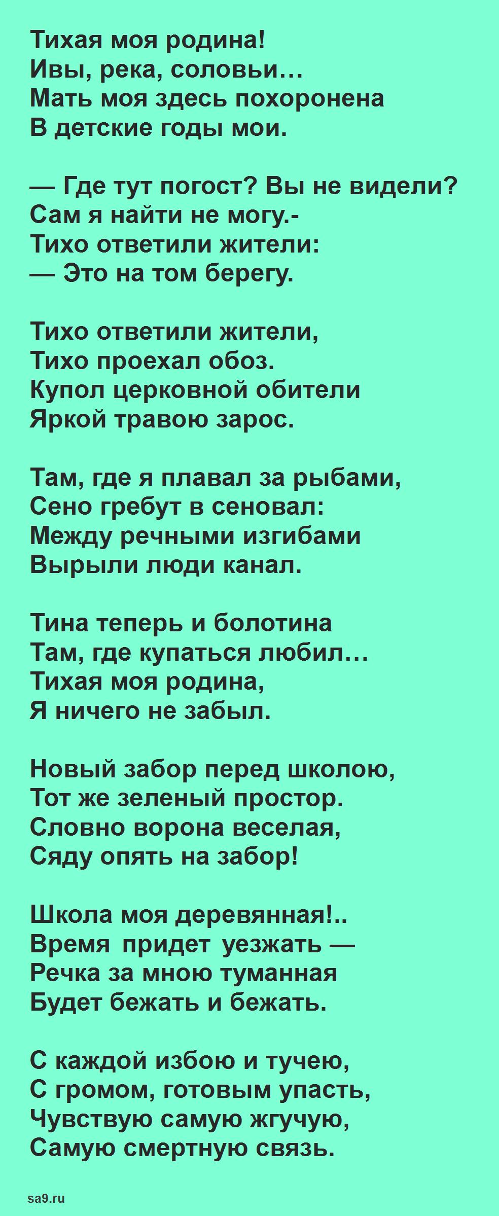 Стих Рубцова - Тихая моя Родина