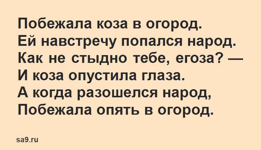 Стихи Рубцова легкие, короткие, маленькие - Коза