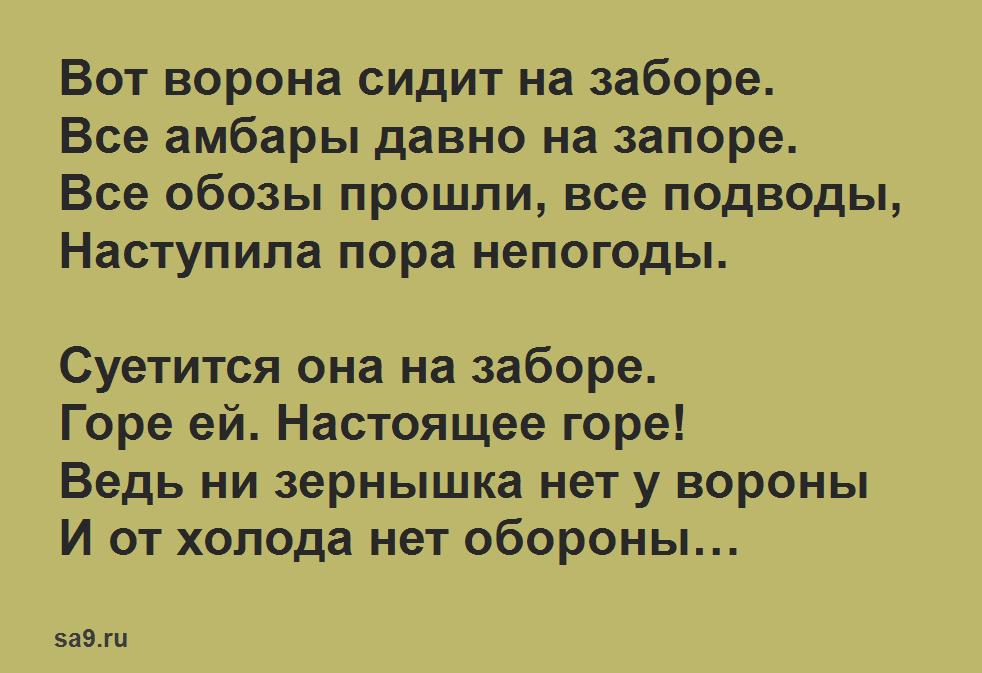 Стихи Рубцова короткие, маленькие - Ворона