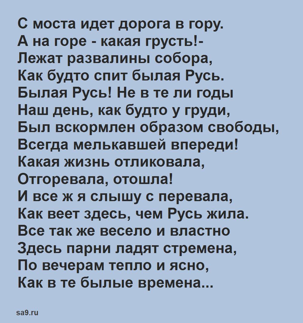 Рубцов стих Звезда - 16 строк