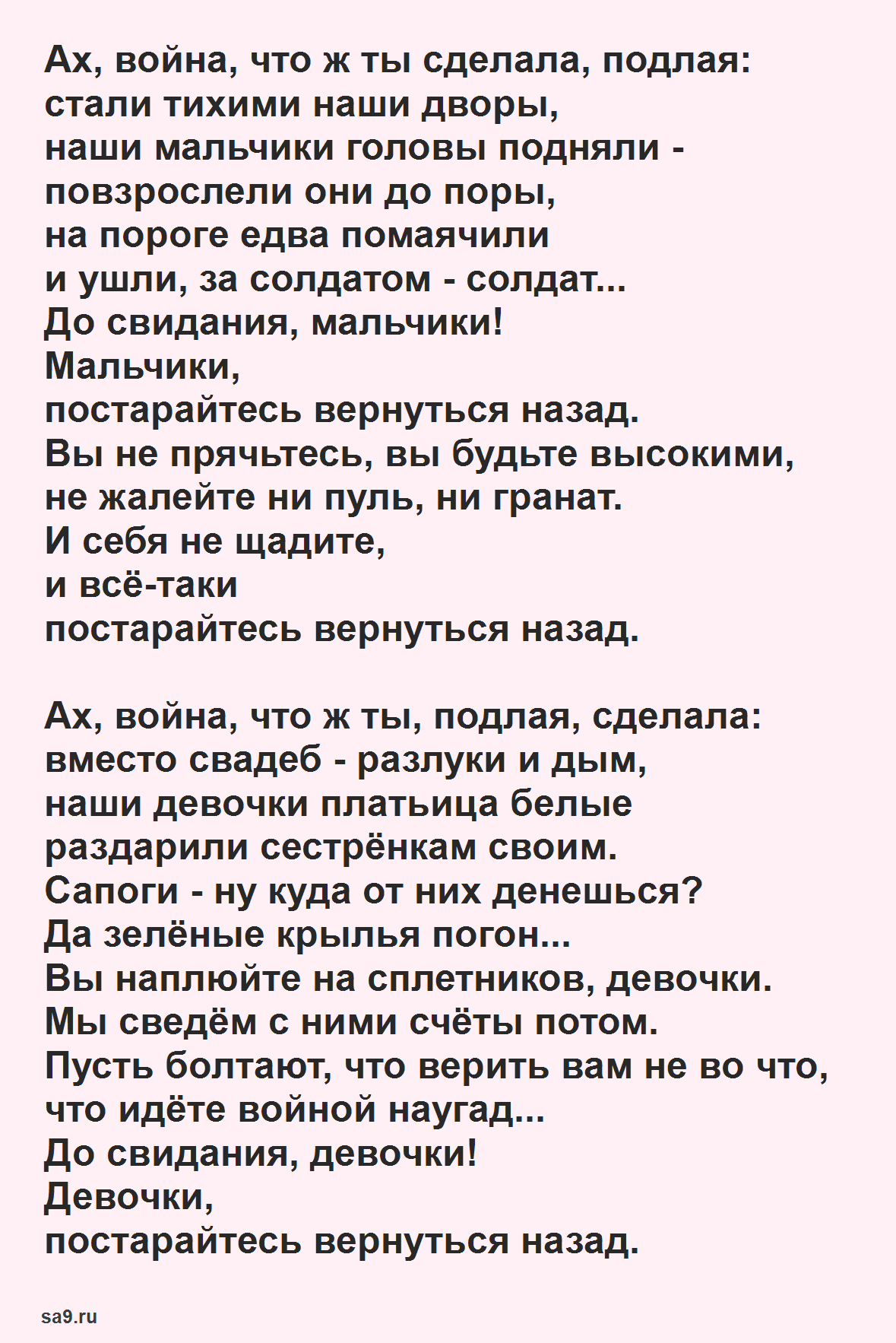 Окуджава стих - До свидания мальчики