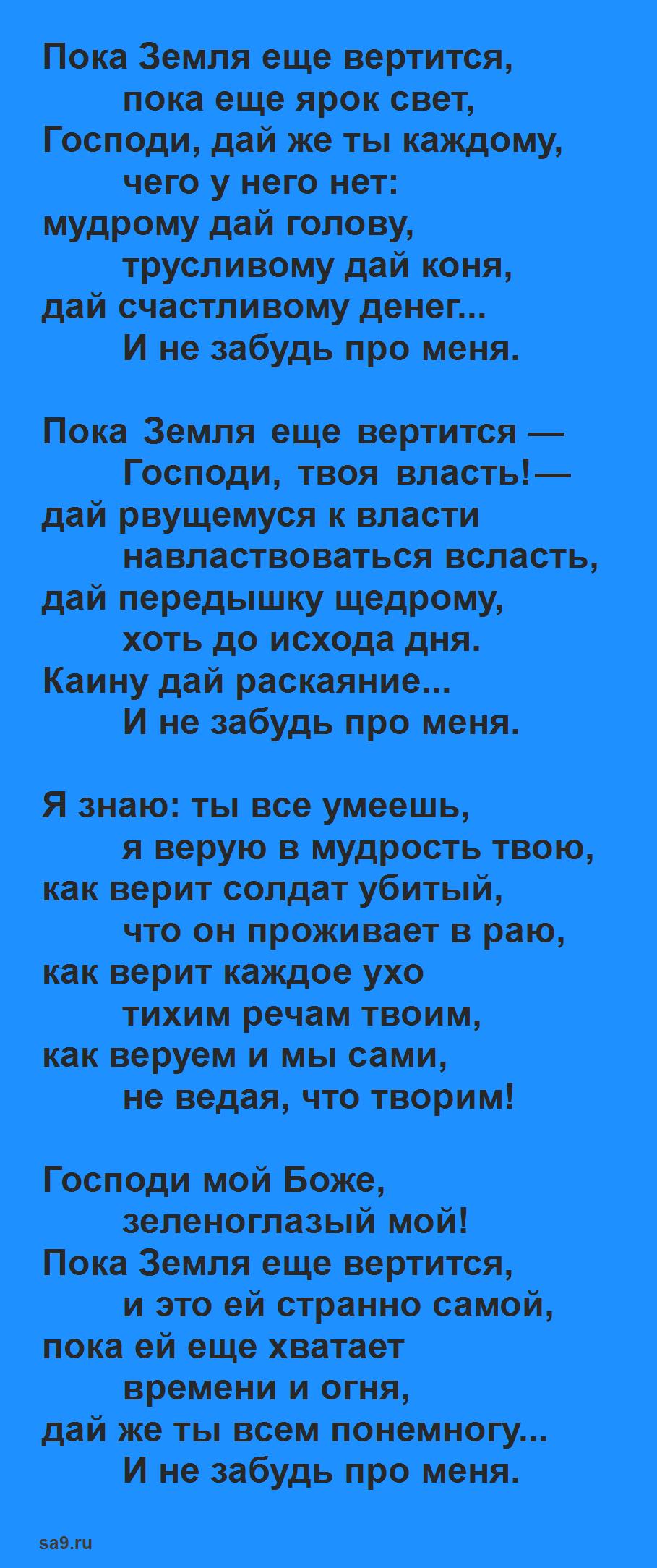 Стих Окуджавы - Молитва