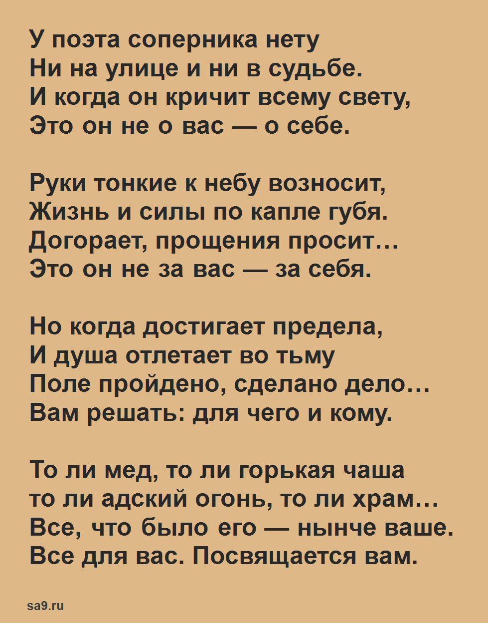 Окуджава стихи 16 строк - У поэта соперника нету